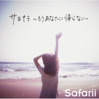 Safarii Summer Lover