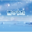カズン 雪のうた