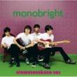monobright 頭の中のSOS
