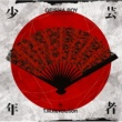 T.M.Revolution GEISHA BOY -ANIME SONG EXPERIENCE-