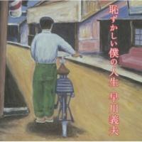 早川 義夫 アメンボの歌