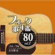 岸田 智史 フォーク歌年鑑1980Vol.1-フォーク&ニューミュージック大全集⑱-