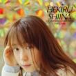 椎名へきる HEKIRU SHIINA CD SINGLES COLLECTION 1995-2000