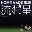 HOME MADE 家族 流れ星 ~Shooting Star~