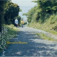 ブレッド & バター 海岸へおいでよ