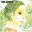 monobright あの透明感と少年