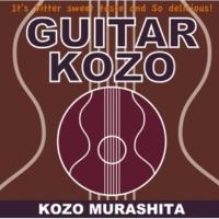 村下 孝蔵 歌人 (Acoustic Version)
