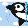 PENGIN 朝ANSWER