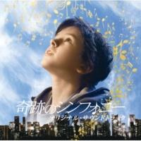 Original Soundtrack ゴッド・ブレス・ザ・チャイルド