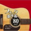 南 佳孝 フォーク歌年鑑1980Vol.2-フォーク&ニューミュージック大全集⑲-