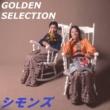 シモンズ GOLDEN SELECTION シモンズ