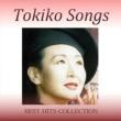 加藤 登紀子 TOKIKO SONGSベスト・ヒッツ・コレクション