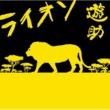 遊助 ライオン