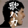 平井 堅 Ken Hirai 10th Anniversary Complete Single Collection '95-'05 歌バカ