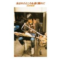 浜田 省吾 路地裏の少年(1976)