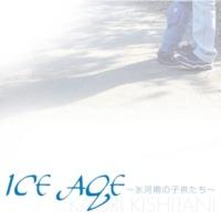 岸谷 香 ICE AGE ~氷河期の子供たち~