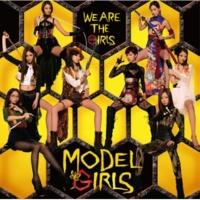 モデルガールズ WE ARE THE GIRLS