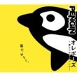 PENGIN オレポーズ ~俺なりのラブソング~