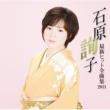 石原 詢子 石原詢子 最新ヒット全曲集2011