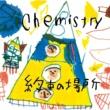 CHEMISTRY 約束の場所