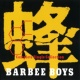 バービーボーイズ 蜂 -BARBEE BOYS Complete Single Collection-