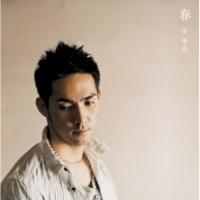 中 孝介 花 (Live Version)
