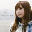中川 翔子 「ありがとうの笑顔」