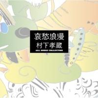 村下 孝蔵 手紙