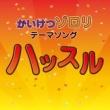 山寺 宏一 かいけつゾロリテーマソング「ハッスル」