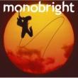 monobright 孤独の太陽