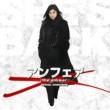 Original Soundtrack アンフェア the answer オリジナル・サウンドトラック