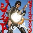 ギターウルフ ジェット サティスファクション