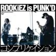 ROOKiEZ is PUNK'D コンプリケイション