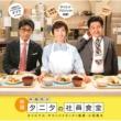 小松 亮太 「体脂肪計タニタの社員食堂」オリジナル・サウンドトラック