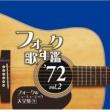 猫 フォーク歌年鑑1972Vol.2-フォーク&ニューミュージック大全集⑨-