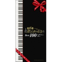 イエフイム・ブロンフマン ピアノ協奏曲第2番ハ短調 作品18 第2楽章 アダージョ・ソステヌート