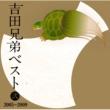 吉田兄弟 吉田兄弟ベスト 弐 -2005~2009-