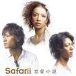 Safarii 恋愛小説