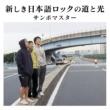 サンボマスター 新しき日本語ロックの道と光