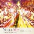 Various Artists You&Me~あの日にかえりたい 荒井由実トリビュート作品集