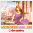 Clementine 残酷な天使のテーゼ