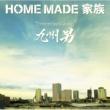 HOME MADE 家族 Tomorrow featuring 九州男