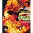 パパイヤ鈴木 と おやじダンサーズ WAになっておどろう Oyaji Side Story'99