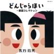 太田 裕美 GOLDEN☆BEST / 太田裕美  どんじゃらほい~童謡コレクション