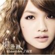 Rainie Rainie & love / 雨愛