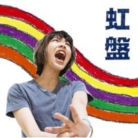 松崎 ナオ 虹盤