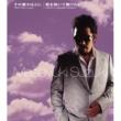 鈴木 雅之 その愛のもとに(With Your Love)/君を抱いて眠りたい(2005 a cappella Version)