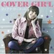 ダイアナガーネット COVER☆GIRL