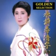 水前寺 清子 GOLDEN SELECTION 水前寺清子 RCAイヤーズ