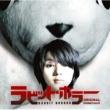 Original Soundtrack ラビット・ホラー オリジナル・サウンド・トラック